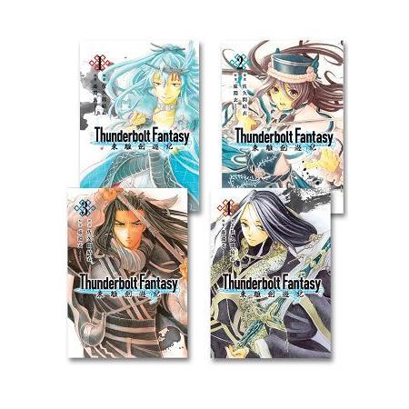 Thunderbolt Fantasy 東離劍遊紀 (1-4 )完