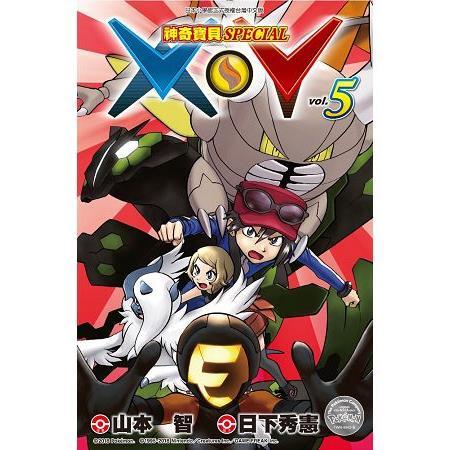 神奇寶貝SPECIAL X‧Y (05)