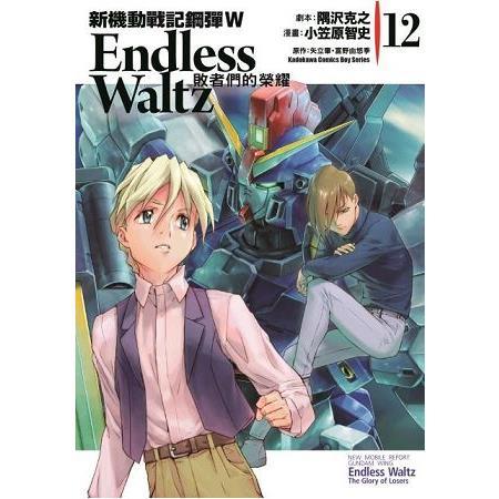 新機動戰記鋼彈W Endless Waltz 敗者們的榮耀(12)
