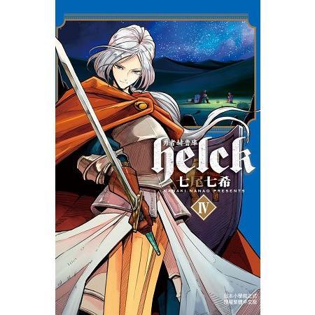 勇者赫魯庫-Helck-04