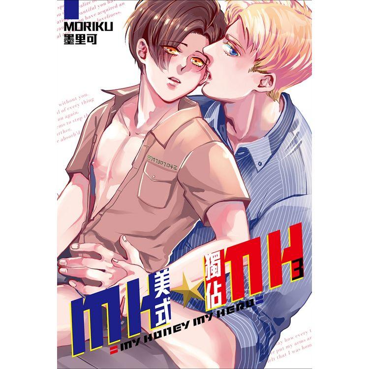 MH★MH-美式獨佔(03)限