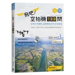 飛吧!空拍機100問:從飛行到攝影,這樣開始我的空拍練習