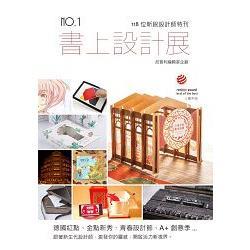 書上設計展:118位新銳設計師特刊