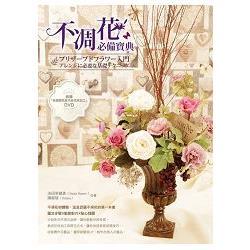 不凋花必備寶典(書+DVD)