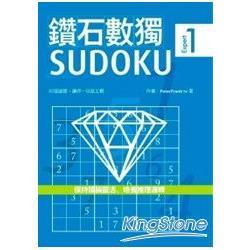 鑽石數獨(01)