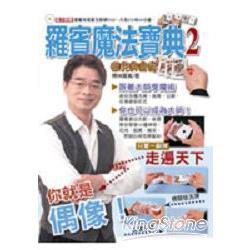 羅賓魔法寶典2-撲克牌魔術