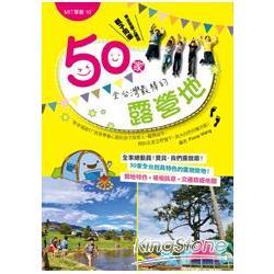 50家全台灣最棒的露營地