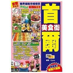 巷弄滋味市場尋寶Easy GO!--首爾美食街
