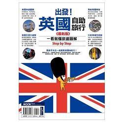 出發!英國自助旅行-一看就懂 旅遊圖解Step by Step 最新版