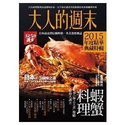 大人的週末2015年度精華典藏特輯:日本美食極味之選,超過130 家最值得品嚐的必選餐廳