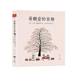 最親愛的京都:鴨川、森林、咖啡館與市集,九年時光的美好日日