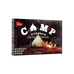 新式露營教科書:露營觀念、基本技巧、裝備添置、紮營祕訣、親子遊樂、野外料理一應俱全,輕鬆享受露營樂趣
