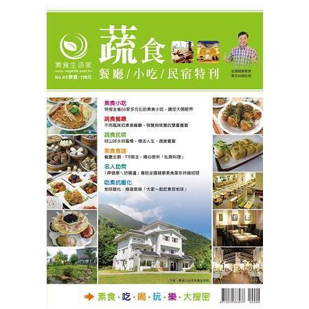 蔬食餐廳/小吃/民宿特刊+蔬食料理食譜