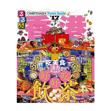 香港(2017-18年全新上市)JTB Publishing- Inc.