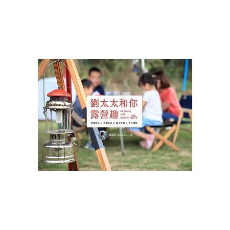 預購(106/12/16出貨)劉太太和你露營趣:準備器具X烹調美食X親子遊戲X旅行風格
