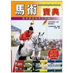 馬術寶典─騎乘要訣與馬匹照護
