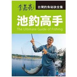 李嘉亮.台灣釣魚秘訣全集:池釣高手