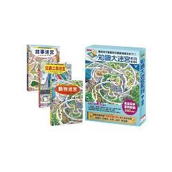 知識大迷宮系列第7-9集(附迷宮海報、書盒):故事迷宮/交通工具迷宮/動物迷宮