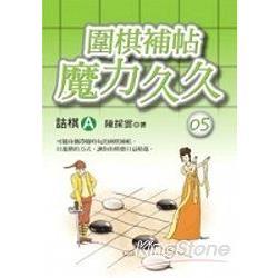 圍棋補帖魔力久久-5【詰棋A】