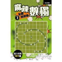 麻辣數獨:全新挑戰版7