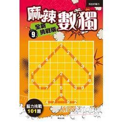 麻辣數獨全新挑戰版09