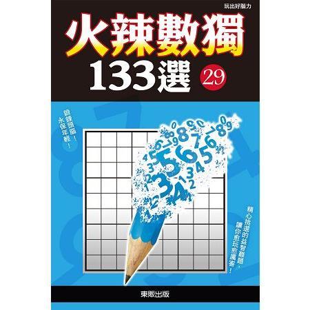 預購(107/02/28出貨)火辣數獨133選29