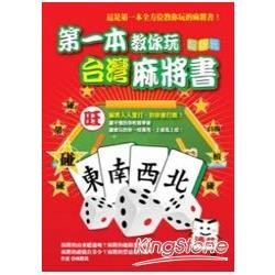 第一本教你玩台灣麻將書