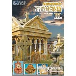 來做情景模型(Vol.3):石造建築篇