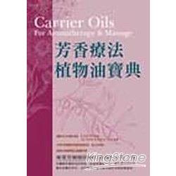 芳香療法植物油寶典