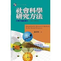社會科學研究方法 : 打開天窗說量化(第三版)