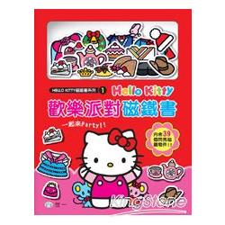 Hello Kitty歡樂派對磁鐵書