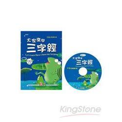 兒童啟蒙CD書:大家來學三字經