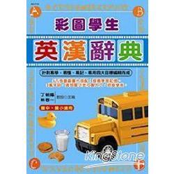 彩圖學生英漢辭典
