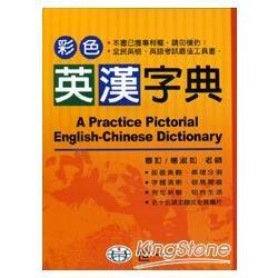 彩色英漢字典