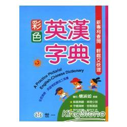 (50K)彩色英漢字典