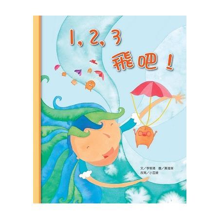1,2,3 飛吧!(書+CD不分售)(精裝)