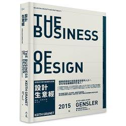 設計生意經-空間設計師的創業獲利提案
