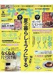 ThankYou!生活品味誌 8月號2016