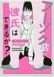 河馬乃Sakadachi耽美漫畫-在風月場所交得到男友嗎?