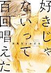 河馬乃Sakadachi耽美漫畫-說了一百遍不喜歡!
