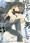 櫻日梯子耽美漫畫-我讓最想被擁抱的男人給威脅了 Vol.3