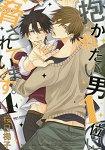 櫻日梯子耽美漫畫-我讓最想被擁抱的男人給威脅了 Vol.4