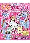Hello Kitty 凱蒂貓翻花繩趣味遊戲書附花繩道具