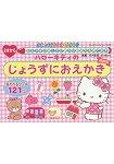 Hello Kitty 凱蒂貓著色繪本 2歲以上適讀 新裝版附遊戲貼紙