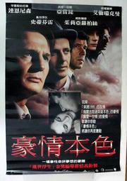 豪情本色    連恩尼遜  茱莉亞羅勃茲主演  懷舊西洋電影海報 台灣中文版  適合懷舊咖啡館 餐廳佈置用