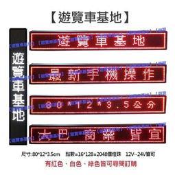 【遊覽車基地】LED P6 12~24V 巴士 店家 紅光8字廣告燈/電子告示牌/字幕機/跑馬燈/使用APP操作