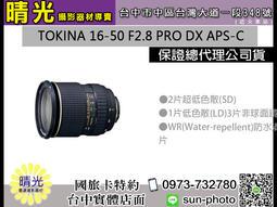 ☆晴光★TOKINA 16-50 F2.8 PRO DX APS-C FOR NIKON 公司貨 臺中可店取
