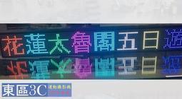 【東區3C】遊覽車字幕機  P6 LED字幕機 WIFI手機app 改字 跑馬燈 遊覽車