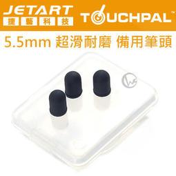 ☆WonGo網購☆Jetart 捷藝 TouchPal觸控筆專用 5.5mm 備用筆頭(3入)/組 (TP0010)