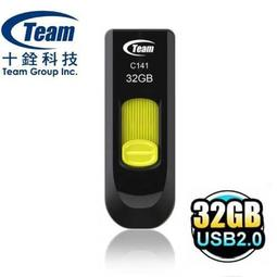 含稅公司貨 終保 十銓 Team 32G 32GB C141 USB2.0 隨身碟 非 sandisk adata 8G